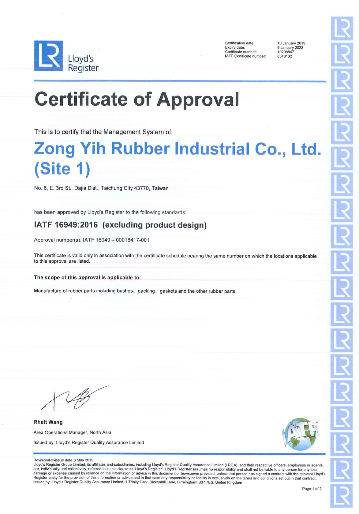 IATF 16949 Certification for Rubber Products