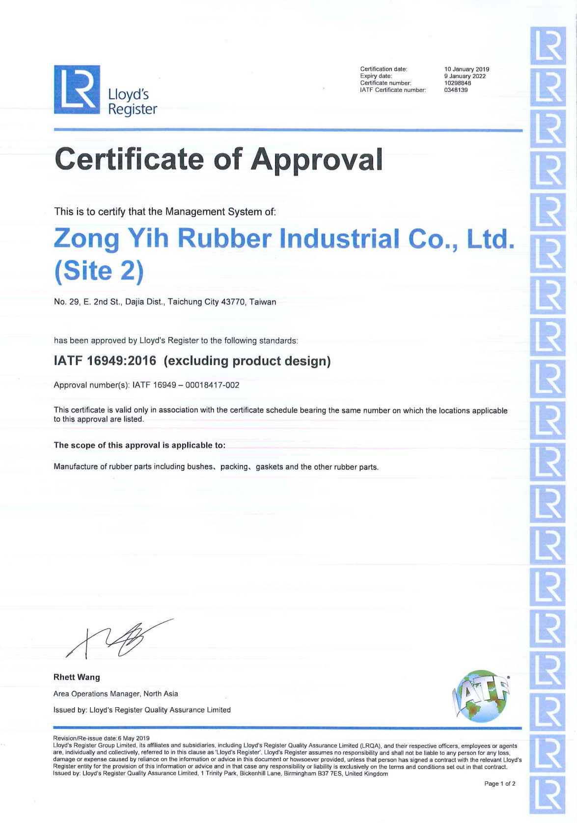 Rubber Parts ISO IATF Certification