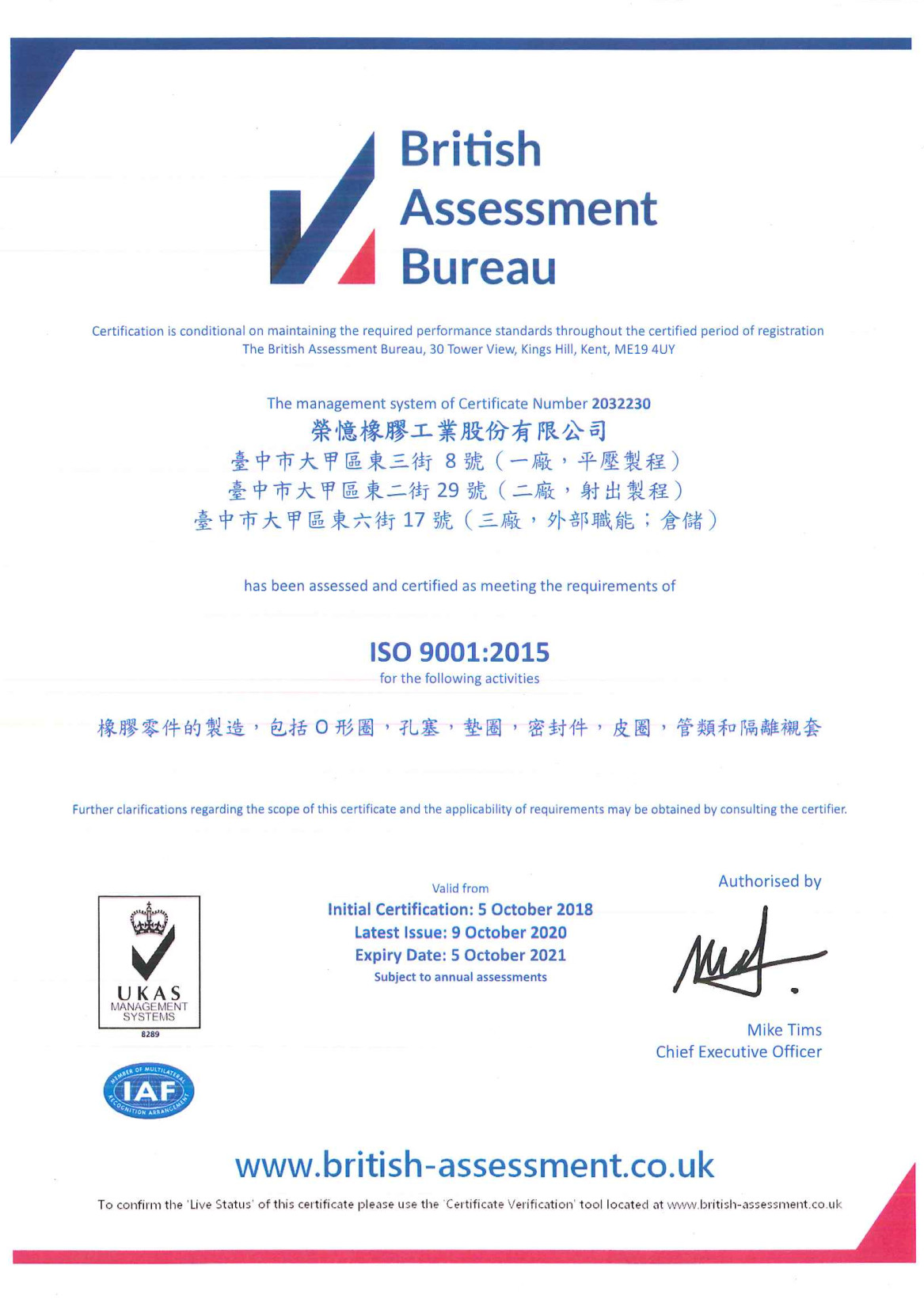 BAB ISO Rubber Components Certificate